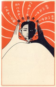 Japanese postcard advertising Harunaa beauty products (c. 1920s-1940s)