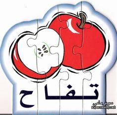 arabic alphabet picture blocks by al tilmeedh pinterest. Black Bedroom Furniture Sets. Home Design Ideas