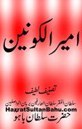 Amerul konan, Emir ul Konain, Ameer-ul-Konain Book of Hazrat Sultan Bahu, Hazrat Sultan Bahoo, haqbahu, haq bahu, Hadrat Sultan bahu, haq bahoo, sultan bahu, sultan bahoo, sakhi sultan bahoo, sakhi sultan bahu, haq bahoo sultan, bahoo sultan, bahu sultan Error 403, Proxy Server, Books, Libros, Book, Book Illustrations, Libri