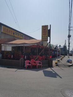 2016호점. 포남동 연탄 돼지갈비촌