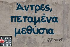 Funny Quotes, Funny Memes, Jokes, Funny Shit, Funny Greek, Funny Statuses, Funny Thoughts, Funny Clips, Greek Quotes