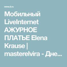 Мобильный LiveInternet АЖУРНОЕ ПЛАТЬЕ Elena Krause | masterelvira - Дневник masterelvira |