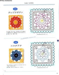 200 Design Flower Motif of Crochet by Couturier — Yandex. Crochet Edging Patterns, Crochet Blocks, Crochet Squares, Crochet Granny, Crochet Motif, Diy Crochet, Crochet Doilies, Love Crochet, Crochet Flowers