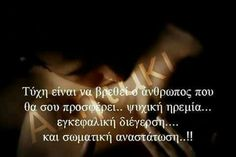 Love Quotes, Inspirational Quotes, Meaning Of Life, Greek Quotes, Wise Words, Respect, Life Is Good, Meant To Be, Self