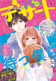 """""""April issue of Dessert magazine with Haru Matsu Bokura on the cover! Out on Feb 24th in Japan presenting Chapter 11. (source)"""""""