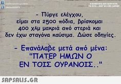 αξιοπρεπεια σοφα λογια - Αναζήτηση Google Greek Memes, Funny Greek Quotes, Jokes Quotes, Sarcastic Quotes, Funny Tips, Funny Jokes, Dignity Quotes, Funny Statuses, Proverbs Quotes