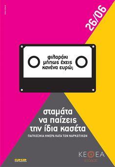 Αφίσα ΚΕΘΕΑ κατά των ναρκωτικών
