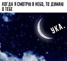 1,436 отметок «Нравится», 3 комментариев — 🔞+Пошлый юмор👌👈 (@pozitivno_69) в Instagram: «@pozitivno_69 #pozitivno_69 #прикол #смешно #хаха #ржака #смех #позитив #позитивно #смешнодослез…»