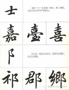 Chinese Calligraphy, Calligraphy Art, Chinese Language, Seal, Digital Art, Harbor Seal, Calligraphy, Chinese