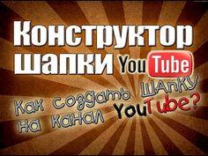 Конструктор шапки Youtube  Как создать шапки на канал youtube