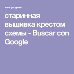 старинная вышивка крестом схемы - Buscar con Google
