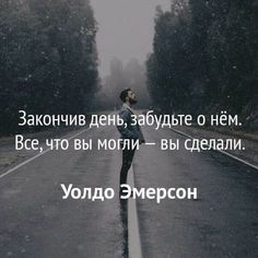 Teen Quotes, Wise Quotes, Inspirational Quotes, The Words, Good Thoughts, Positive Thoughts, Meaningful Quotes About Life, Russian Quotes, Korean Quotes
