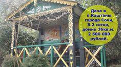 Дача в п.Каштаны города Сочи, 5.2 соток, домик 36кв.м. 2 500 000 рублей.