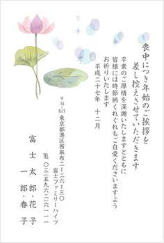 喪中はがき・寒中見舞いはがき(印刷仕上げ)|富士フイルム 2017年
