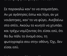 love, quotes και greek quotes εικόνα στο We Heart It Greek Quotes, Find Image, We Heart It, Cards Against Humanity, How To Get