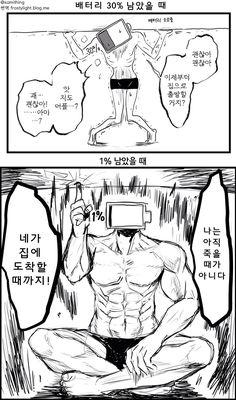 [번역]집밖에서 배터리 남았을 때 공감 : 네이버 블로그 Memes Humor, Funny Jokes, Hilarious, Meme Pictures, Jojo Bizzare Adventure, Funny Comics, Funny Images, Manhwa, Manga Anime