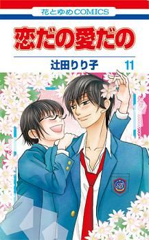 Read Koi dano Ai dano Manga Online For Free Reading Online, Books Online, Chapter 33, Manga, Free Reading, Shoujo, Middle School, High School