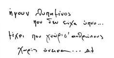 Το όνειρο μας μαθαίνει, στον ύπνο ή στο ξύπνημα, να βλέπουμε, να ακούμε, να συνειδητοποιούμε. Μας δείχνει την πορεία με φευγαλέα προαισθήματα ή με εκτυφλωτικά φωτεινές αστραπές.  Jorge Bucay