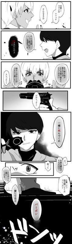 安室中心ついろぐ② [16]