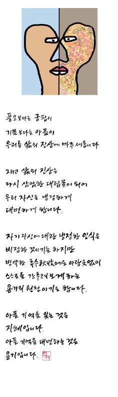 Rune Symbols, Runes, Korean Writing, Korean Quotes, Typography, Lettering, Image Title, Idioms, Affirmations