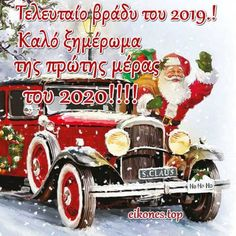 Antique Cars, Monster Trucks, Greek, Antiques, Quotes, Christmas, Decor, Ribbon Necklace, Necklaces