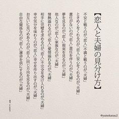 地獄とか 墓場とか 忍耐とかいう心の声が聞こえて来ました… 「当たり前」は無いんです。とても「有難い事でいっぱい」なんです。気が付いて下さい。お互い様なんです。周囲の人達に感謝を… Wise Quotes, Words Quotes, Inspirational Quotes, Favorite Words, Favorite Quotes, Witty Remarks, Japanese Quotes, Life Words, Magic Words