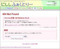 Not Found カスタマイズエラーページ