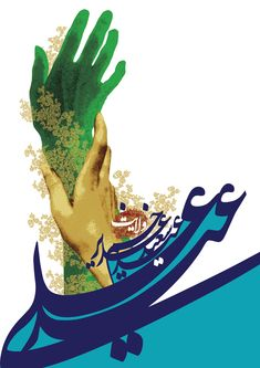 Wilayat e Ali a.s Wallpapers Hand Photography, Girl Photography Poses, Islamic Images, Islamic Pictures, Karbala Video, Eid Greeting Cards, Karbala Photography, Mola Ali, Eid Greetings