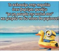 Χεχε.. Minion Jokes, Minions, Funny Greek, Stupid Funny Memes, Picture Quotes, Sentences, Life Is Good, Laughing, Haha