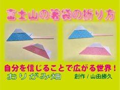 折り紙の富士山の箸袋の折り方作り方創作折り紙の富士山の箸袋の折り方作り方創作