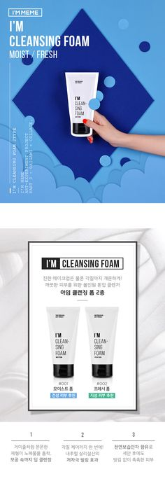 Immeme_I%27M-CLEANSING-FOAM_Con_01.jpg