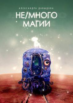 Не/много магии - Александра Давыдова — Ridero
