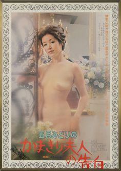 Asian Woman, Asian Girl, Mad Ads, Japanese Sexy, Top Funny, Illustrations And Posters, I Movie, Pop Culture, Pin Up