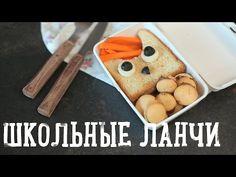 Школьные ланчи [Рецепты Bon Appetit] - YouTube