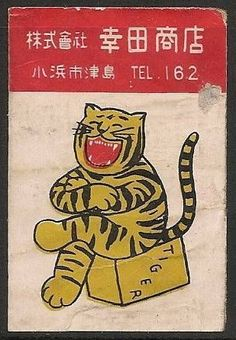 Arnon Reisman - A Phillumenist: Japanese Advertising Labels