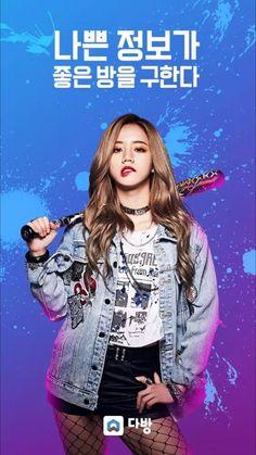 Hyeri Lee Hyeri, Girl's Day Hyeri, Kpop Girl Groups, Korean Girl Groups, Kpop Girls, Swag Outfits, Concert Outfits, Cool Anime Girl, Korean Actresses