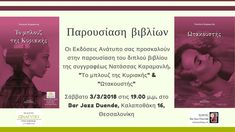 """Οι εκδόσεις Ανάτυπο σας προσκαλούν στην παρουσίαση του διπλού βιβλίου της συγγραφέως Νατάσσας Καραμανλή, """"Το μπλουζ της Κυριακής"""" και """"Ωτακουστής"""", το Σάββατο 3 Μαρτίου 2018 στις 19:00 στο Bar Jazz Duende, Καλαποθάκη 16 στην Θεσσαλονίκη.      Ομιλητές:  Θεόφιλος …"""