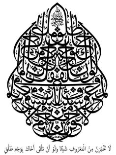 Islamic Patterns, Islamic Art, Allah, Arabic Calligraphy, Lion Pictures, Vectors, Hat, Canvas, Jeans