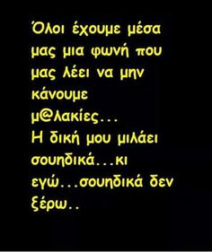 Funny Greek Quotes, Funny Quotes, Life Quotes, Funny Images, Funny Pictures, Perfection Quotes, Cheer Up, Just Kidding, English Quotes