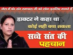 Ep- 1078 Geeta, Dehradoon, UK   Sant Rampal Ji   Real Story - Fact & Proof - YouTube Believe In God Quotes, Quotes About God, Gita Quotes, Hindi Quotes, Mahatma Buddha, Allah God, God Prayer, Scripture Study, God Pictures