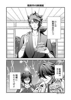 【刀剣乱舞】陸奥守吉行VS新撰組男士【漫画】