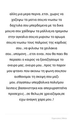 Greek Quotes, People Quotes, True Love, Love Him, Love Quotes, Lyrics, Relationship, Love People, Feelings