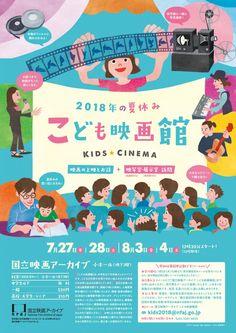 こども映画館(2018年) | 国立映画アーカイブ Buch Design, Ad Design, Flyer Design, Layout Design, Poster Layout, Poster Ads, Leaflet Design, Kids Study, School Posters