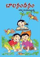 బాలనందనం(Baalanandanam) By Akella Venkata Subbalakshmi  - తెలుగు పుస్తకాలు Telugu books - Kinige