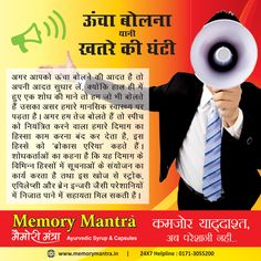 Memory Mantra - Health Tips  Comment, like & Share the Health Tips with everyone. Memory Mantra Ayurvedic Capsule and Syrup is 100% Ayurvedic Medicine - More Effective with standardized extracts without any Side Effect. ‪#‎MemoryMantra‬ Helps for ‪#‎Antistress‬, Loss of ‪#‎memory‬, Improves ‪#‎graspingpower‬, reduces ‪#‎depression‬, ‪#‎anxiety‬. www.memorymantra.in 24X7 Helpline 0171-3055200