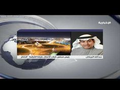 """مداخلة عبدالله البريكان حول إطلاق ملتقى ومعرض """"راد"""" - YouTube"""