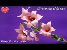 Лилия из Ткани +Покупка Эксклюзивных материалов в Шелковый Сад / Lily Branches of the tapes - YouTube