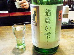 福島県会津若松市 末廣酒造