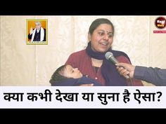 Ex- Nirankari - Ragini Patiala - Interview About Sant Rampal Ji Maharaj-Real Story   Fact & Proof - YouTube Radha Soami, Gita Quotes, Quotes About New Year, Indian Couture, Gods Grace, Lord Shiva, Indian Fashion, Interview, English