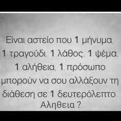 Greek Quotes, True Words, Love Quotes, Math, Life, Decor, Pictures, Qoutes Of Love, Quotes Love